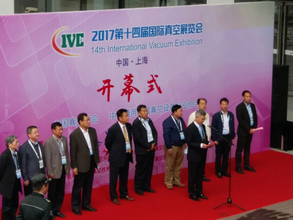 Rankuum participated in the 14th International Vacuum Exhibition